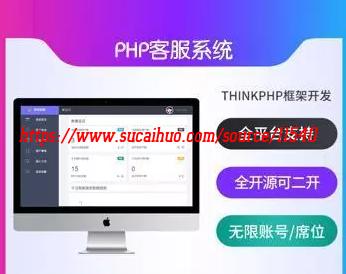 ThinkPHP手机端App小程序公众号多端支持在线客服系统源码 无限账号席位