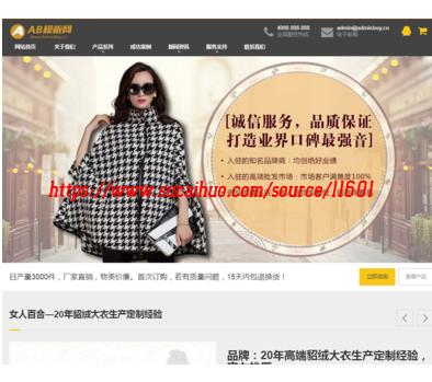 PHP简洁大气大衣服装生产设计类企业网站模板 响应式自适应手机端
