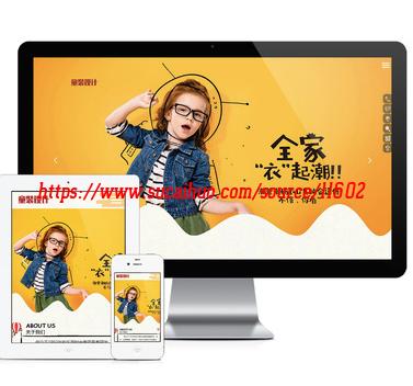 PHP儿童类服装设计企业网站模板 服装服饰类企业通用建站模板