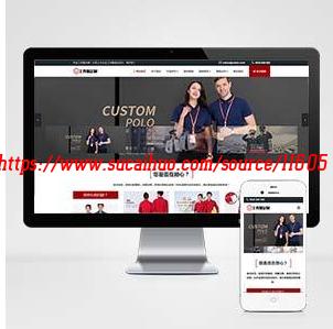 PHP织梦工作服指定设计定制类企业网站模板 HTML5响应式设计带手机端