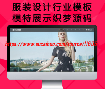 PHP织梦模特服装设计展示类企业网站模板 简洁大气 带手机端独立模板