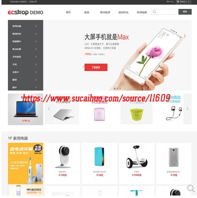 ECShopV3.0精美页展示在线购物服装商城系统源码 手机端电脑端支持 带后台