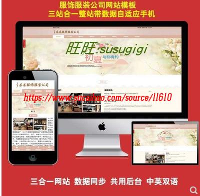 PHP中英文双语三站合一版服饰服装类企业网站模板 整站源码带后台