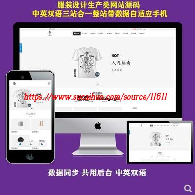 PHP中英文双语三站合一服装设计类外贸企业网站模板 整站源码带数据