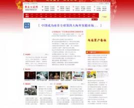 PHP织梦大气红色多城市新闻资讯地方门户网站源码 整站源码已优化