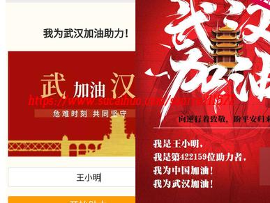 PHP我为武汉加油助力图片生成源码 海报图片生成平台 助力数为随机数
