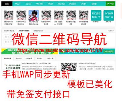 帝国CMS美化版公众号微信群二维码发布平台整站源码 带免签支付接口