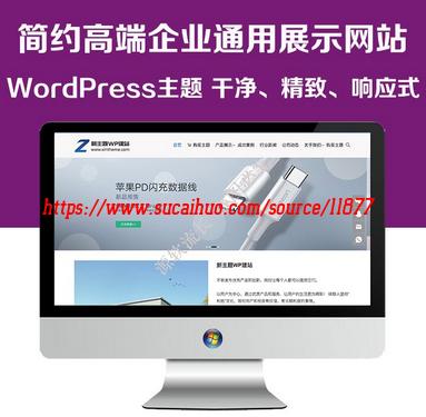 WordPress简约高端企业通用产品展示主题公司官网模板响应式布局