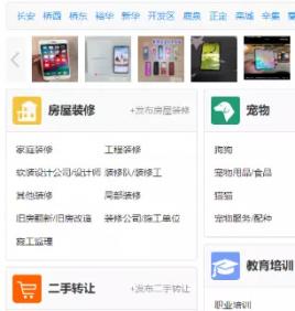 帝国CMS7.5单城市版物品交易分类信息门户网站模板 自适应移动端