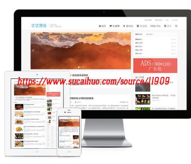 PHP个人博客自媒体文章类门户网站模板 响应式网站模板带手机端