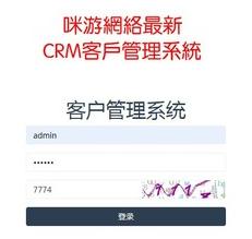 PHP全新OA办公CRM客户管理系统源码 系统无用户数限制