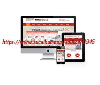 PHP织梦厨房橱柜设备生产类营销型企业网站模板 自适应手机端