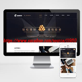 PHP织梦金融投资理财类企业网站模板 HTML响应式自适应手机端