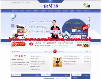 PHP织梦大气清新学校教育培训企业网站模板 教育企业通用网站模板