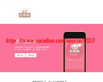 精品单页粉色大气动漫风格手机APP软件下载页面HTML源码
