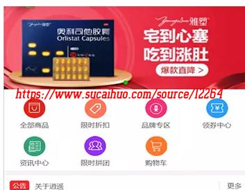 PHP数码电子产品仿京东淘宝在线购物商城系统源码