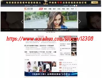 PHP娱乐圈明星资讯娱乐综合门户网站模板 专业娱乐新闻资讯平台源码
