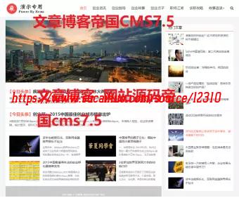 帝国CMS7.5创业资讯攻略博客类门户网站模板 自适应手机端带后台