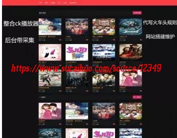 苹果CMSV8自适应视频播放网站源码 整合ckplayer播放器 后台自带采集插件