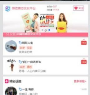 PHP微信婚恋相亲交友平台源码 带会员模式 带月排行榜功能