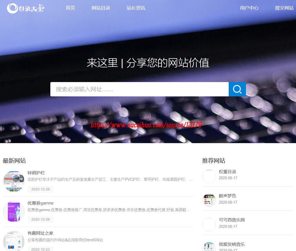 PHP网址导航目录大全自适应源码 分享您的网站价值