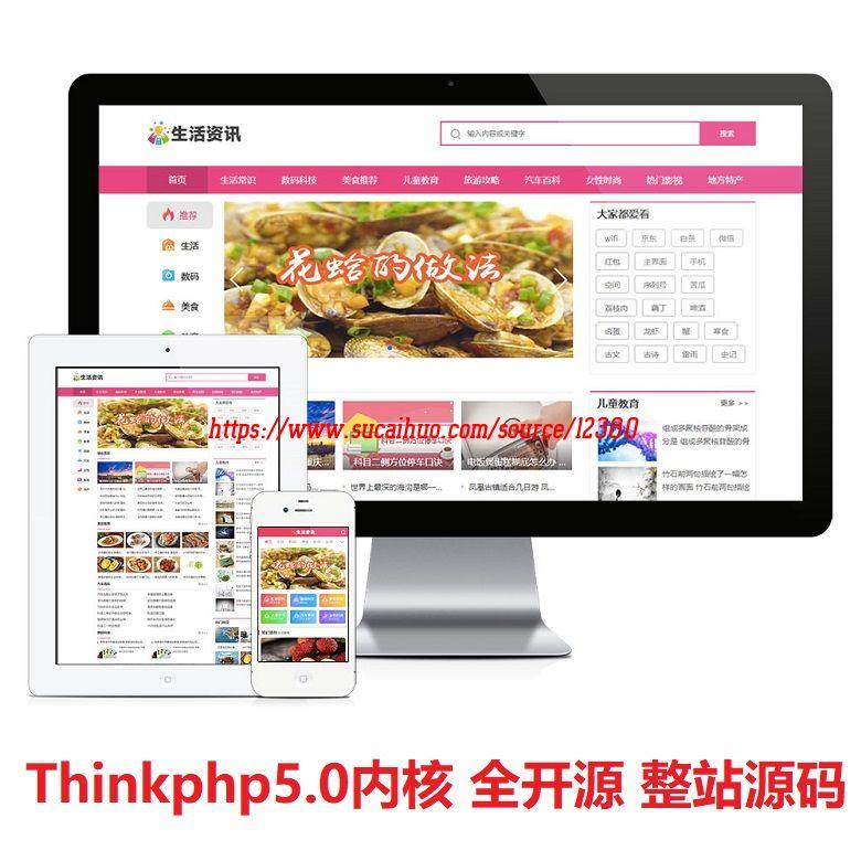 thinkphp粉色生活资讯图文分类门户站