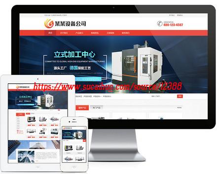 红色大气五金设备机械产品展示企业宣传站