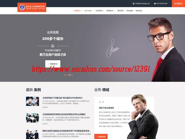 PHP宽屏法律公司中英文自适应企业源码专业提供法律援助