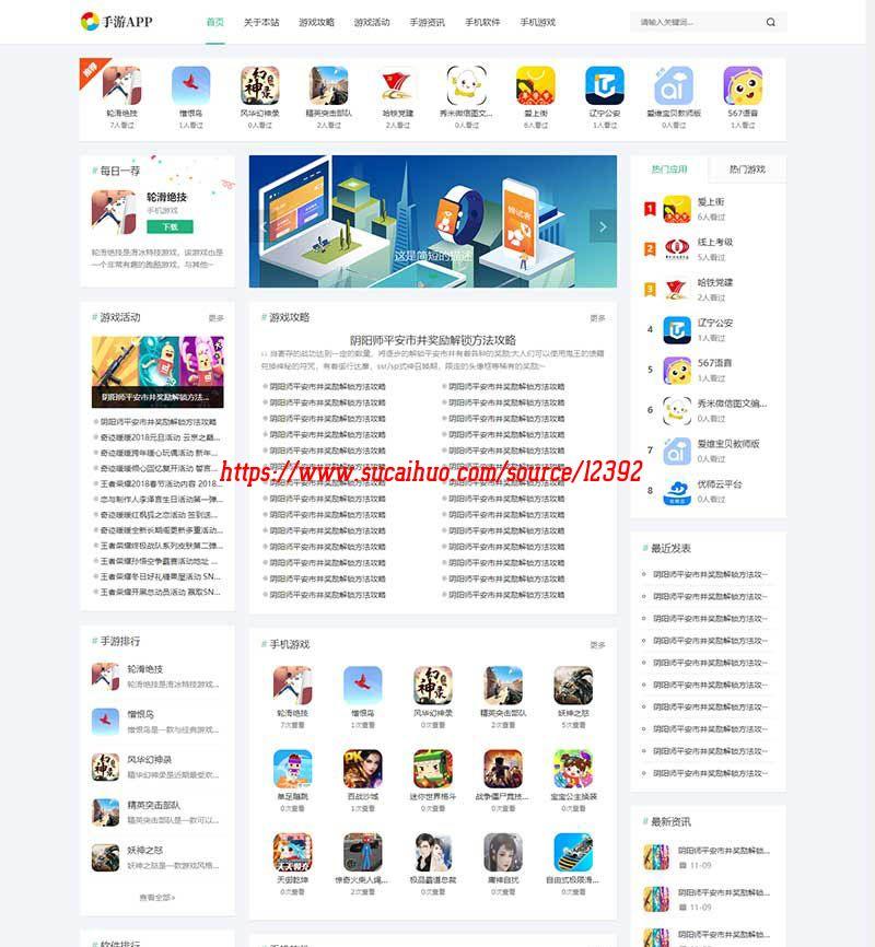 织梦精品手游APP下载中心软件门户资讯手赚网源码