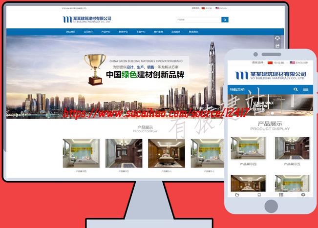 html5织梦建材地板公司外贸双语企业源码