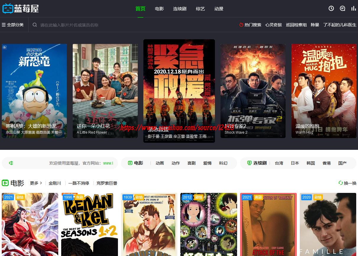 ThinkPHP5海螺蓝莓屋模板主题v4.0电视剧电影免费在线观看