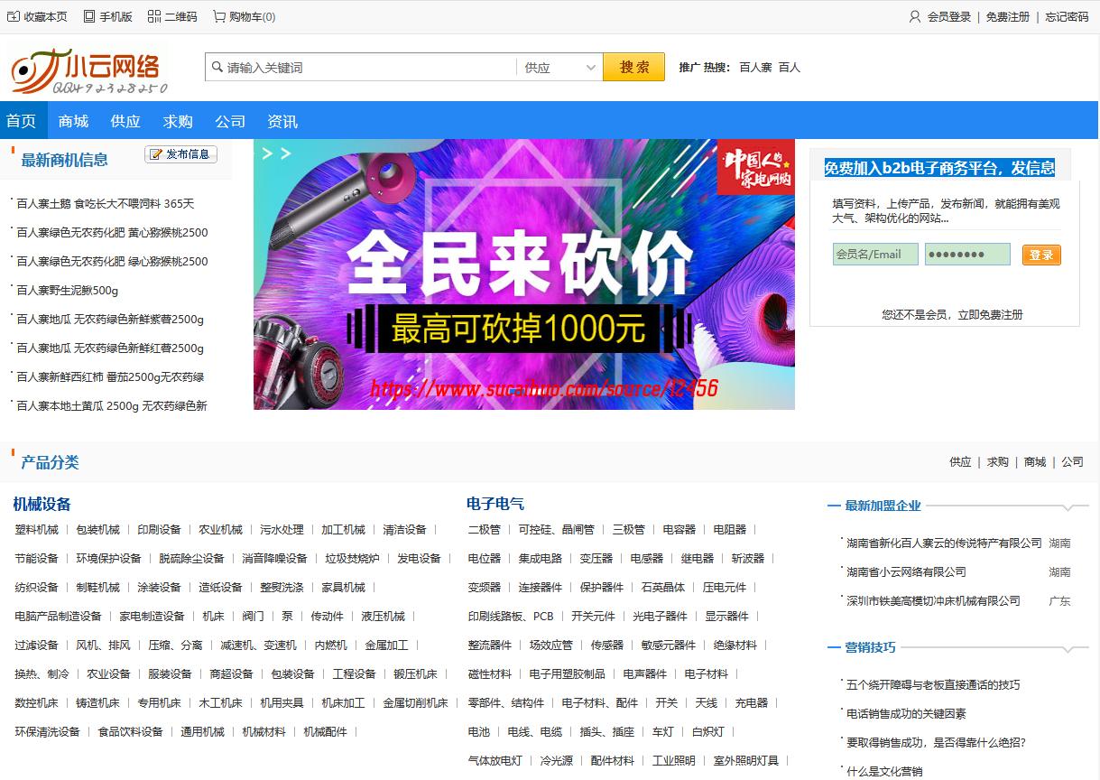 destoon商机信息发布生活分类信息网站平台源码