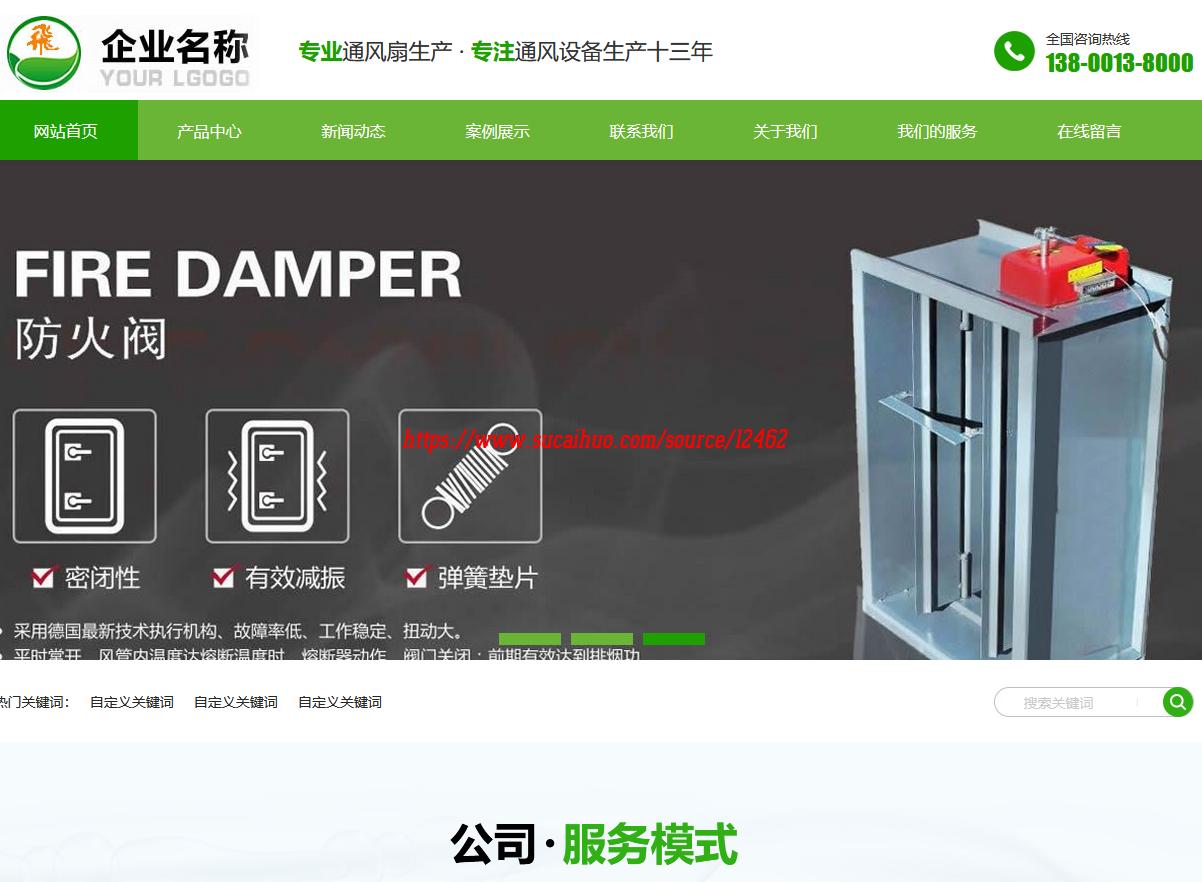 帝国绿色环保公司企业生产设备制造公司响应式源码