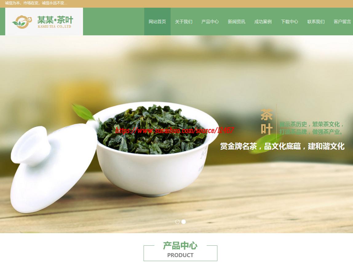 茶叶种植批发保健品养生绿色健康企业源码