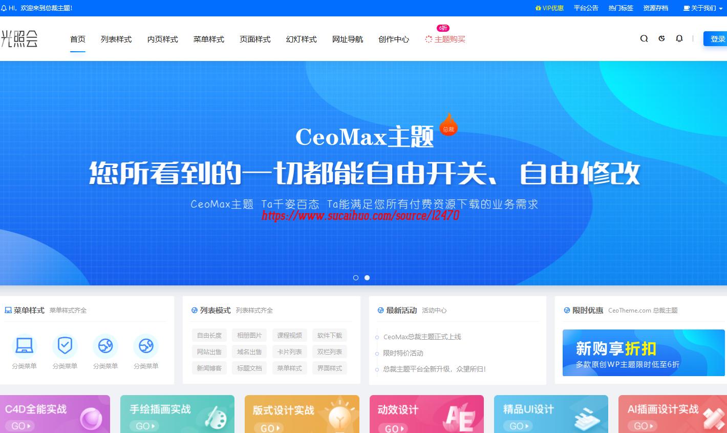 CEOMAX总裁主题wordpress蓝色清爽资源素材下载站