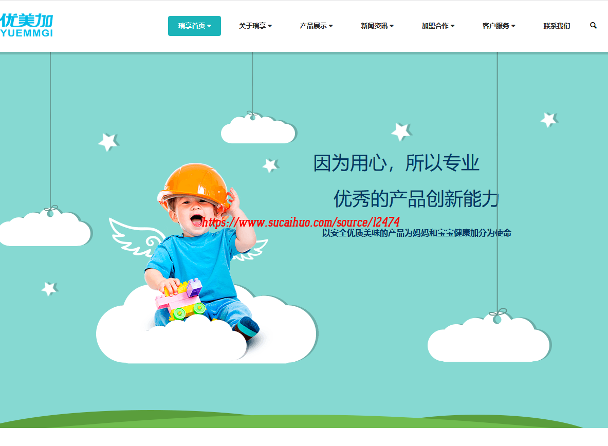 ThinkPHP母婴亲子用品科技有限公司源码