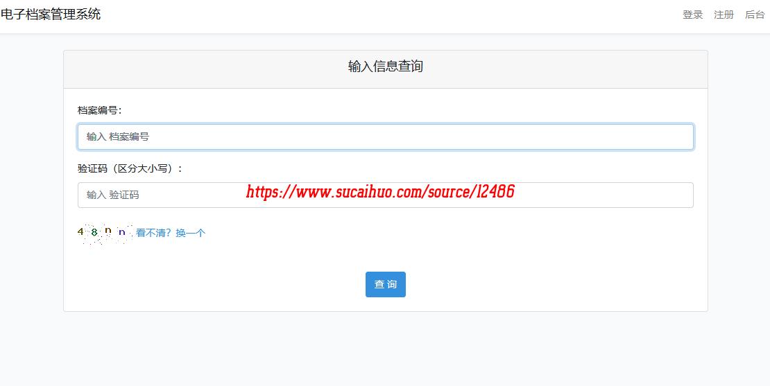 Laravel新开发的电子档案资料库