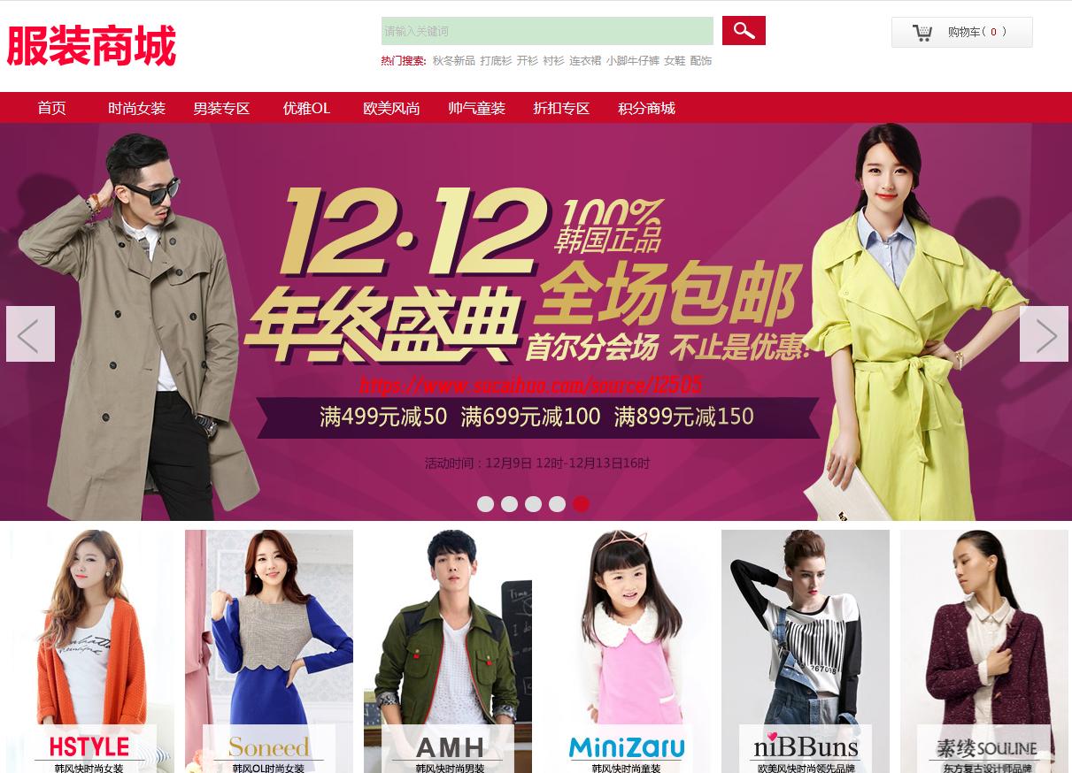 ecshop红色女性服装商城B2C源码