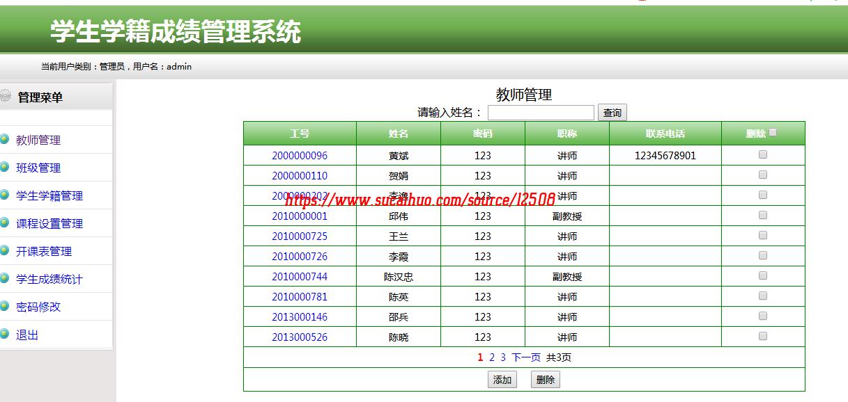 php学生学籍成绩信息管理系统