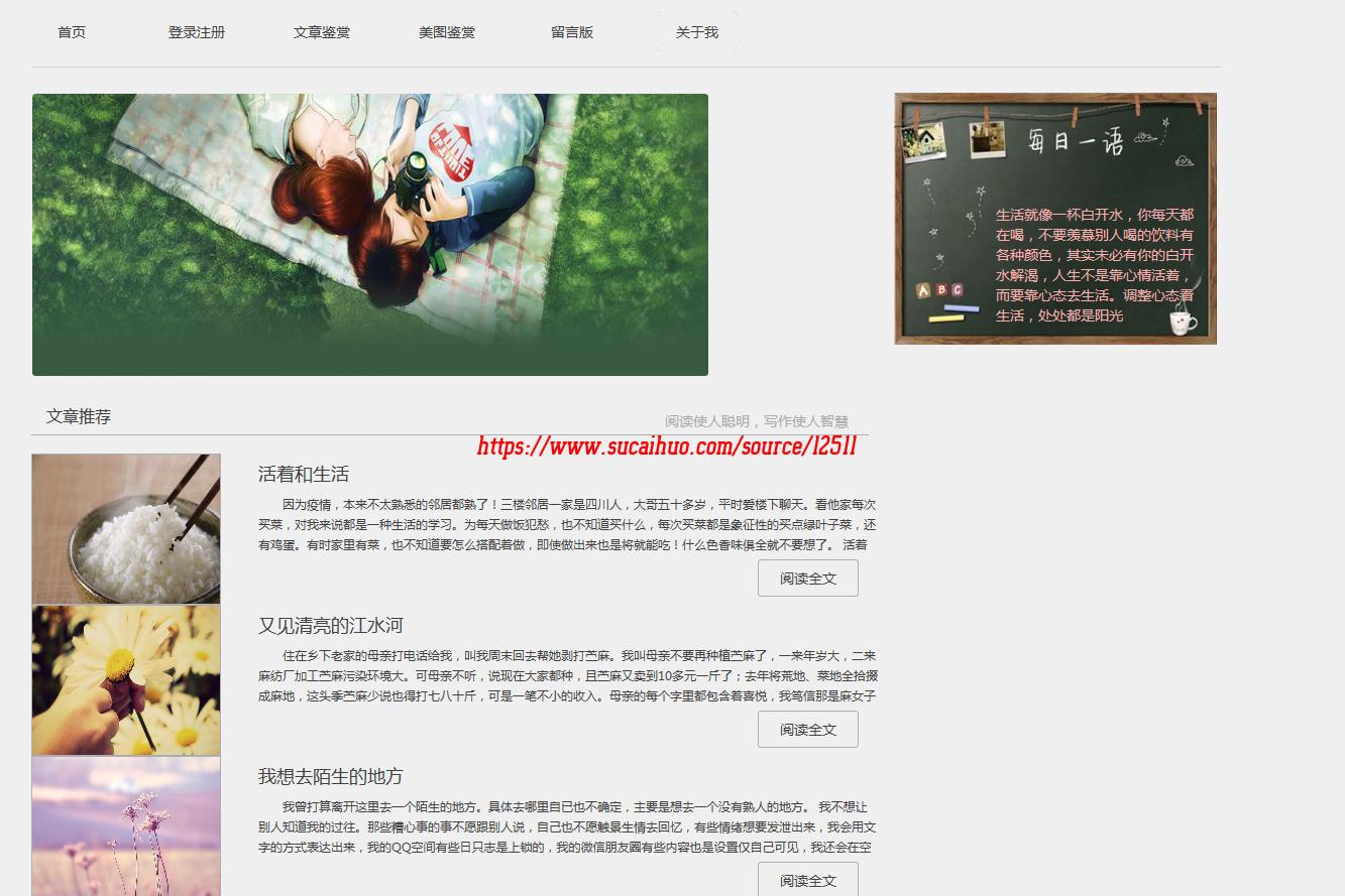 Thinkphp个人博客文章日志留言系统