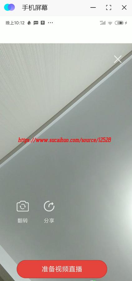 uniapp+tp6开发的原生nvue安卓和IOS双端多商户直播系统