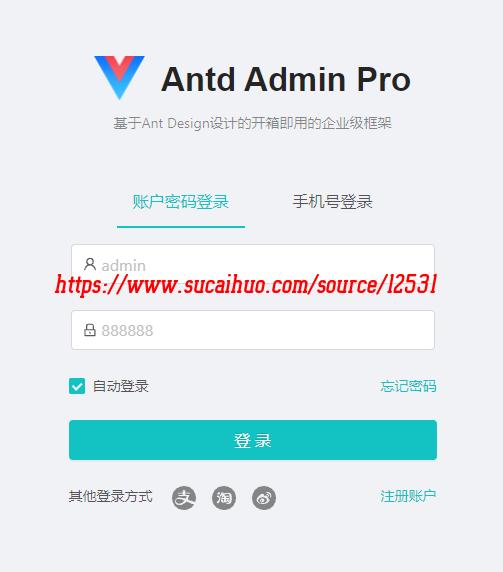 Ant Design+Vue开发的企业级框架模板