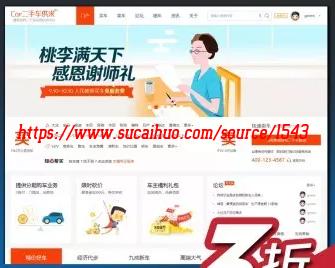 Discuz C2C二手车企业模板二手车分类信息门户网站 一站式汽车交易服务