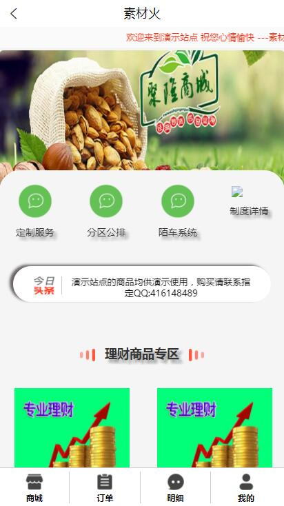 Thinkphp5股权投资收益翻倍直销公排平台
