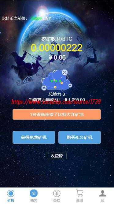 Thinkphp5挖矿交易商城源码带邀请抽奖