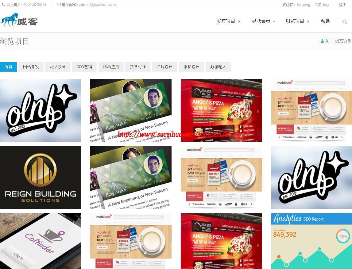 Thinkphp在线服务交易威客任务网源码