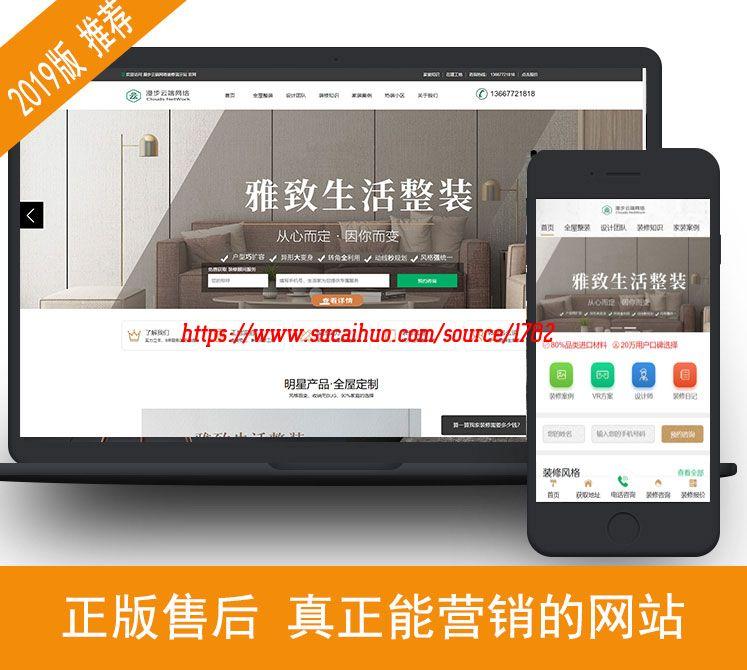Thinkphp装修行业公司网站模板源码新   麦芒装饰装修DIY V3.1.26已下架