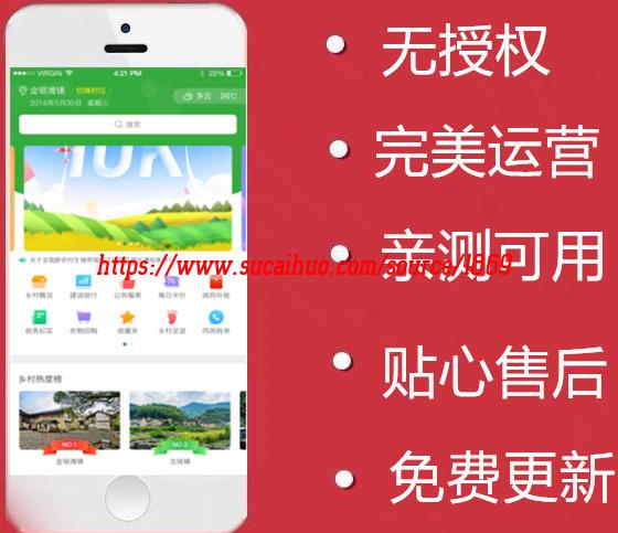 PHP智慧乡村社区乡村信息录入物联网公众号源码