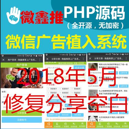 PHP微信朋友圈文章广告植入源码