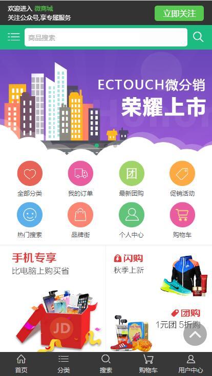 ectouch微信分销商城源码